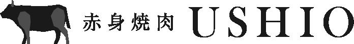 赤身焼肉USHIO