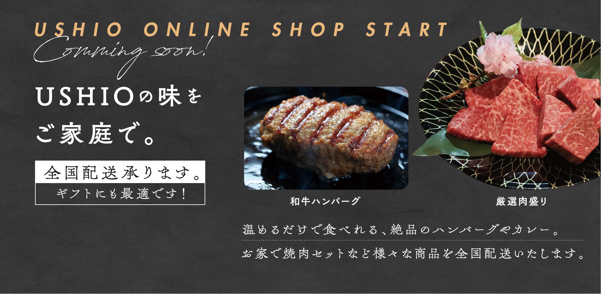 USHIOの味をご家庭で。全国配送承ります。